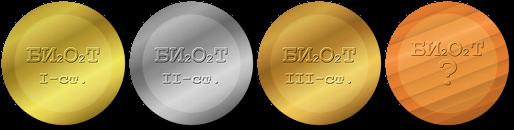Медали БИ2О2Т: бронзовая, серебряная, золотая.